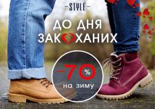 Баннер для магазина обуви (Работа на конкурс)