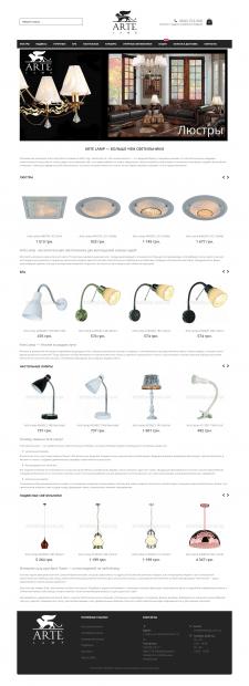 Интернет-магазин брендовых светильников Arte Lamp