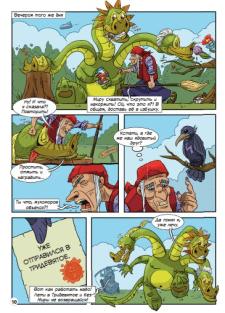 """Детский комикс для журнала """"Тридевятое царство"""""""
