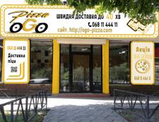 """Редизайн вывески для """"OGO pizza"""""""