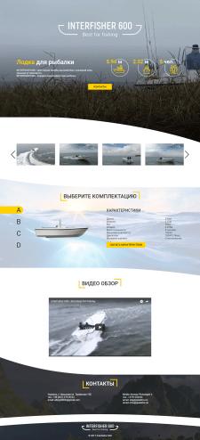 Interfisher — лодка для рыбалки