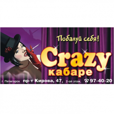 борд «Кабарае CRAZY»