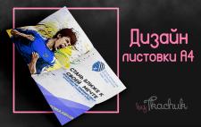 Дизайн листовки А4