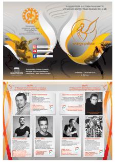 Журнал фестиваля хореографии