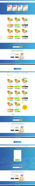 Дизайн сайта поиска скидок в супермаркетах