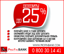 Для Pro Fin Bank