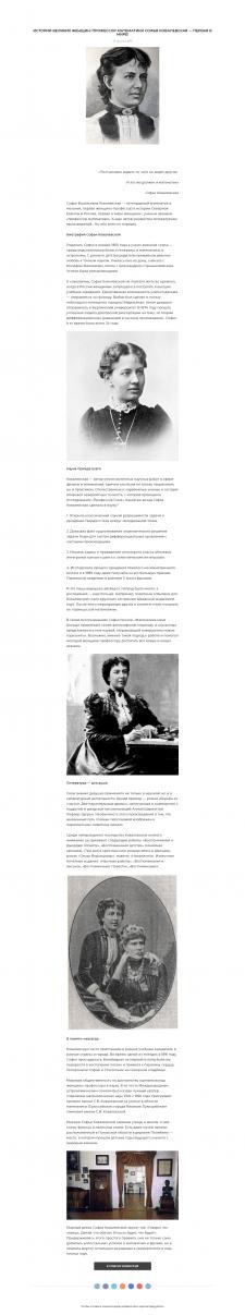 История великих женщин: Софья Ковалевская (статья)
