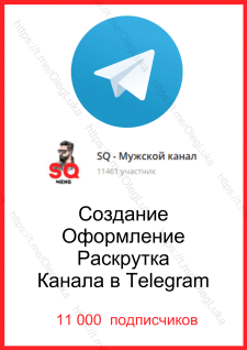 Привлечение подписчиков в Telegram канал.