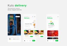 Мобильное приложение Курьерская доставка