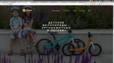 интернет-магазин детских велосипедов