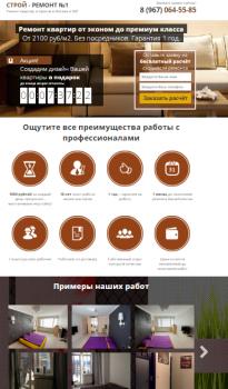 СТРОЙ-РЕМОНТ№2