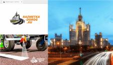 Логотип для Московского сервиса дорожной разметки