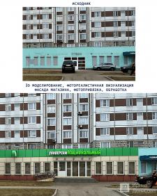 Визуализация, фотопривязка фасада магазина
