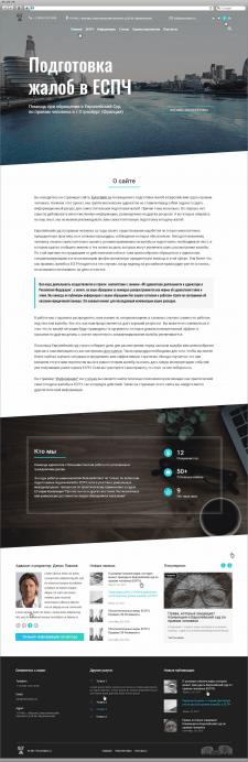 Дизайн сайта для адвокатов