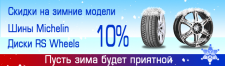 Баннер Зимняя акция
