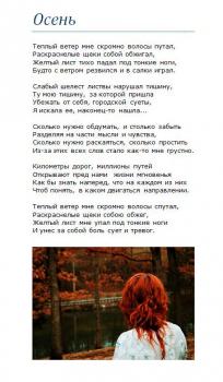 Стихи. Поэзия