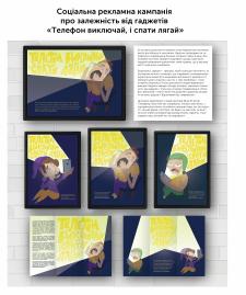 Создание иллюстративного социального плаката