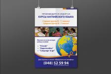Постер для школы