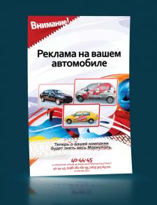 Плакат - Реклама на автомообиле
