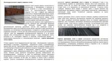 Антикоррозионная защита сварных сеток