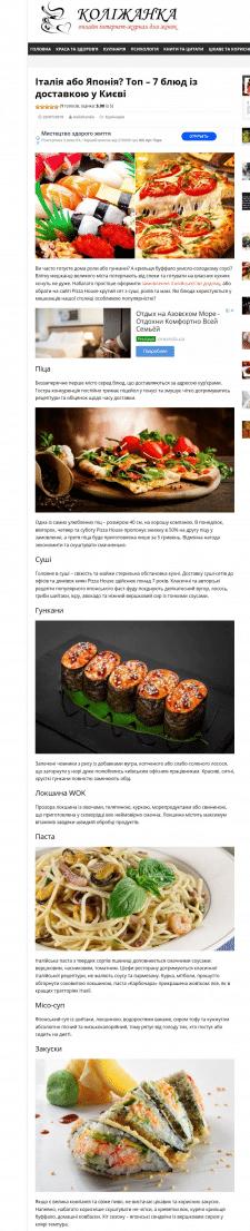 Італія або Японія: Топ-7 блюд із доставкою у Києві