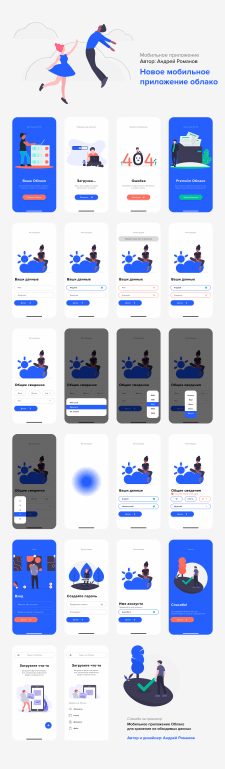 Мобильное приложение Облако
