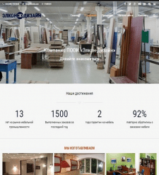 Корпоративный сайт компании ``Элкон-Дизайн``