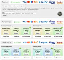Интеграция платежной системы UnitPay