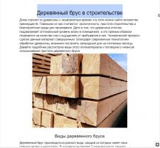 Деревянный брус в строительстве