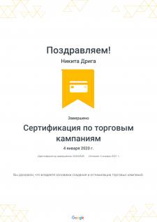 Сертификация Google Рекламы: торговые кампании