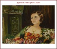 Работа Акварелью _ Автопортрет в эпохе (фрагмент)