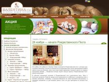 Грибной Сайт
