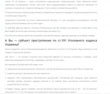Статья для блога адвокатской компании