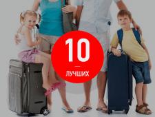 10 лучших чемоданов для путешествия