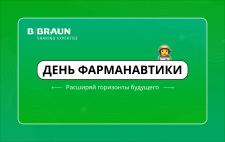 Презентация для B_Braun
