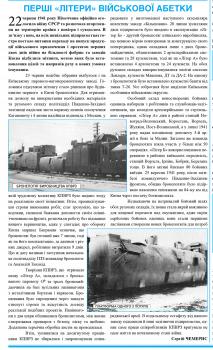 """Перші """"Літери"""" військової абетки"""