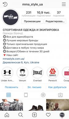 Instagram: Магазин спортивной одежды