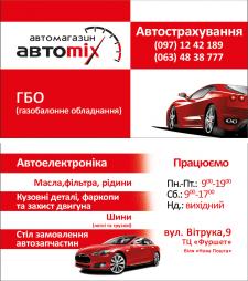 Avtomix
