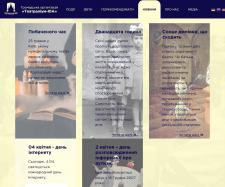 Тексты, статьи для социальной организации