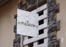 Логотип для ресторана грузинской кухни