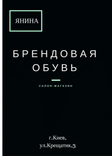 Дизайн флаера (flyer design)
