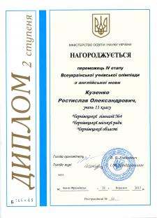 Диплом із всеукраїнської учнівської олімпіади