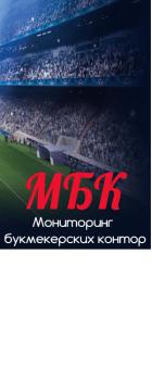 МБК l Мониторинг букмекерских контор