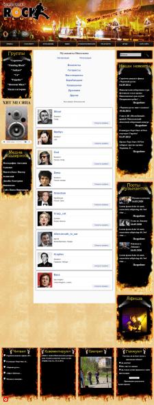 Сайт рок-клуба