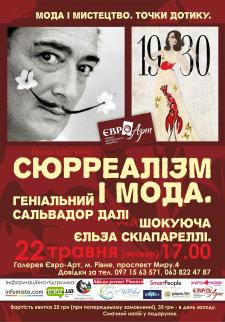 Постер в галерею Євроарт