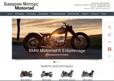 Бавария Моторс Motorrad