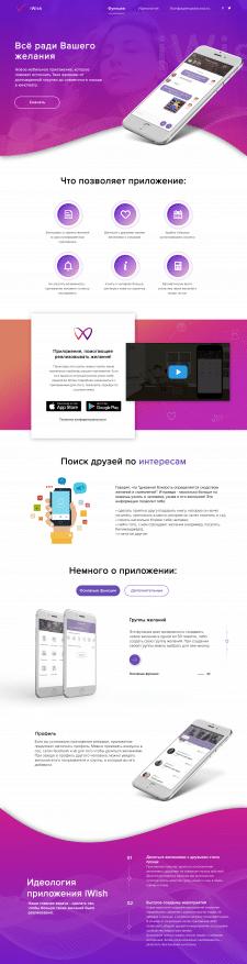 Landing Page для мобильного приложения iWish