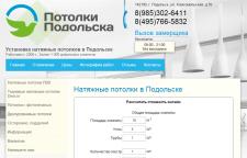 Корпоративный сайт для компании Потолки Подольска