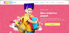Сайт детской подготовительной школы