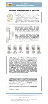 Письмо-рассылка для кофейной фирмы